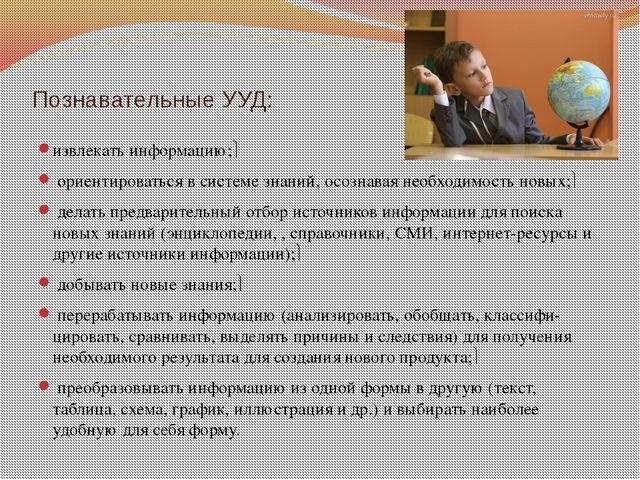 Познавательные УУД: извлекать информацию; ориентироваться в системе знаний,...