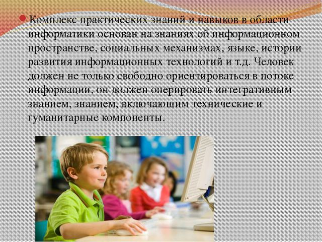 Комплекс практических знаний и навыков в области информатики основан на знан...