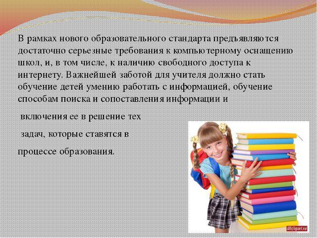 В рамках нового образовательного стандарта предъявляются достаточно серьезны...