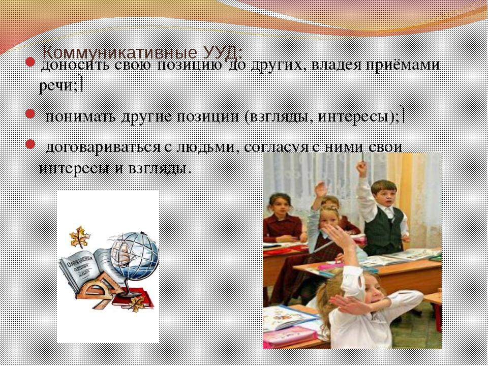 Коммуникативные УУД: доносить свою позицию до других, владея приёмами речи;...