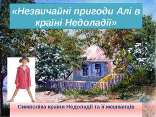 «Незвичайні пригоди Алі в країні Недоладії» Символіка країни Недоладії та її