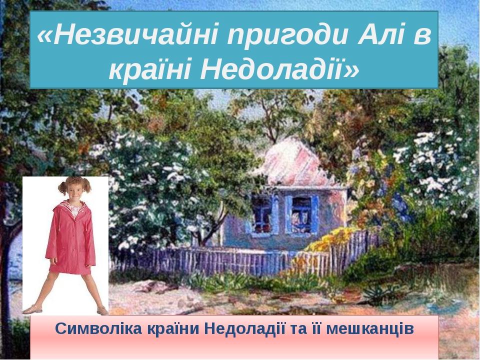 «Незвичайні пригоди Алі в країні Недоладії» Символіка країни Недоладії та її...
