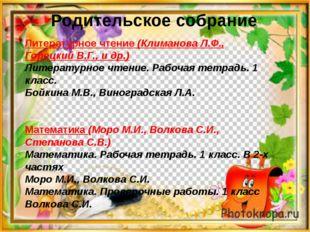 Родительское собрание Литературное чтение(Климанова Л.Ф., Горецкий В.Г., и