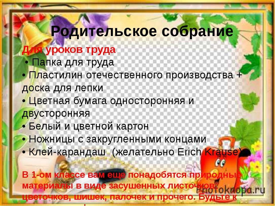 Родительское собрание Для уроков труда •Папка для труда •Пластилин отечес...