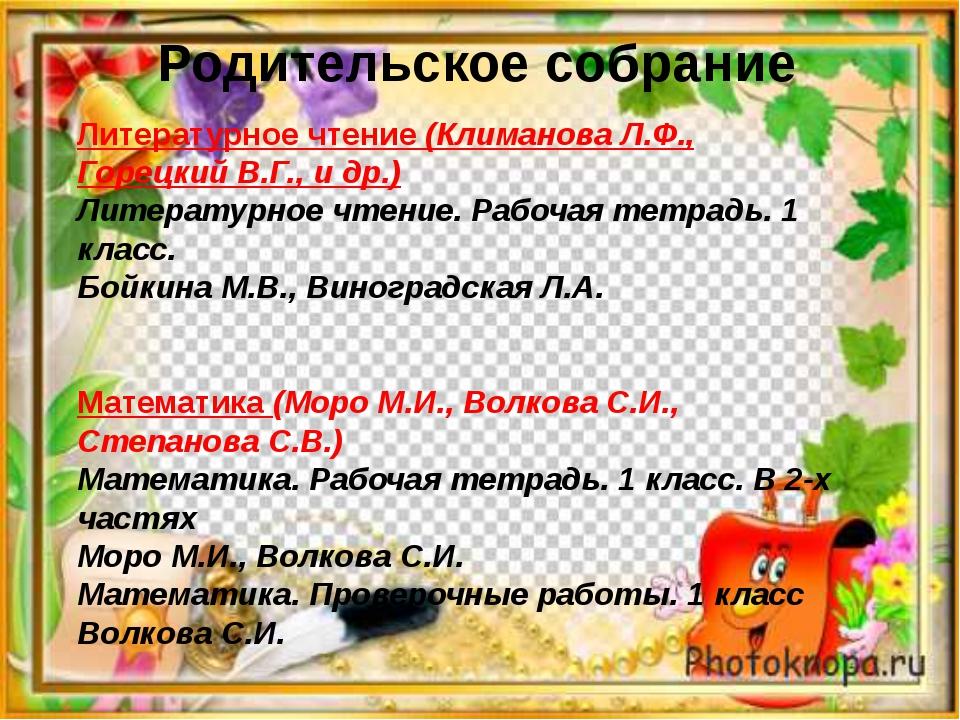 Родительское собрание Литературное чтение(Климанова Л.Ф., Горецкий В.Г., и...