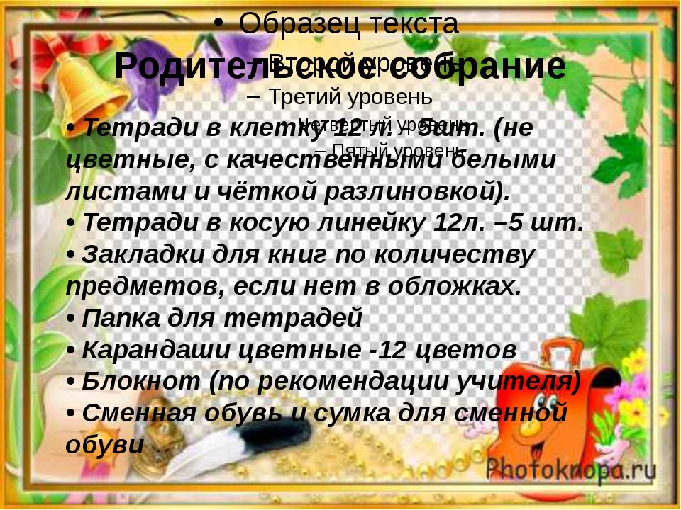 Родительское собрание •Тетради в клетку 12 л. - 5шт. (не цветные, с качестве...