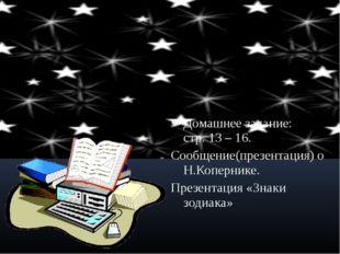 Домашнее задание: стр. 13 – 16. Сообщение(презентация) о Н.Копернике. Презент