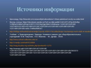 Источники информации Кроссворд -http://biouroki.ru/crossword/prirodovedenie-5
