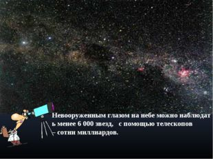 Невооруженнымглазомнанебеможнонаблюдатьменее6 000 звезд,  спомощьют
