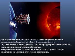 Для изучения Солнца 30 августа1991 г. былазапущенаяпонская рентгеновская