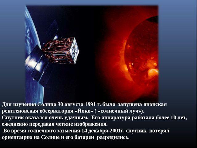 Для изучения Солнца 30 августа1991 г. былазапущенаяпонская рентгеновская...