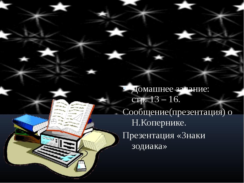 Домашнее задание: стр. 13 – 16. Сообщение(презентация) о Н.Копернике. Презент...