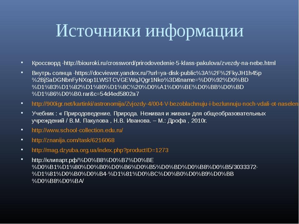 Источники информации Кроссворд -http://biouroki.ru/crossword/prirodovedenie-5...