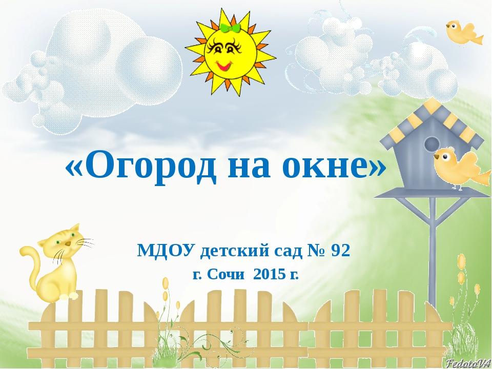 «Огород на окне» МДОУ детский сад № 92 г. Сочи 2015 г.