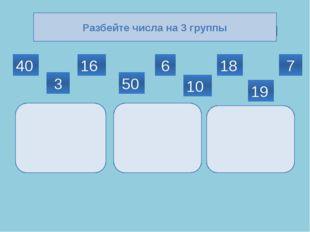 Круглые числа Двузначные числа Однозначные числа Разбейте числа на 3 группы 4