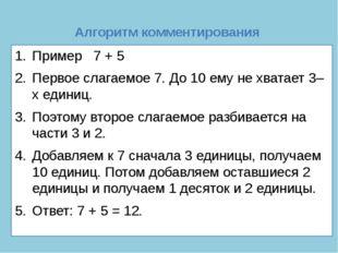 Алгоритм комментирования Пример 7 + 5 Первое слагаемое 7. До 10 ему не хватае