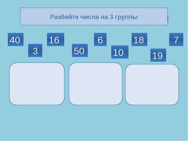 Круглые числа Двузначные числа Однозначные числа Разбейте числа на 3 группы 4...