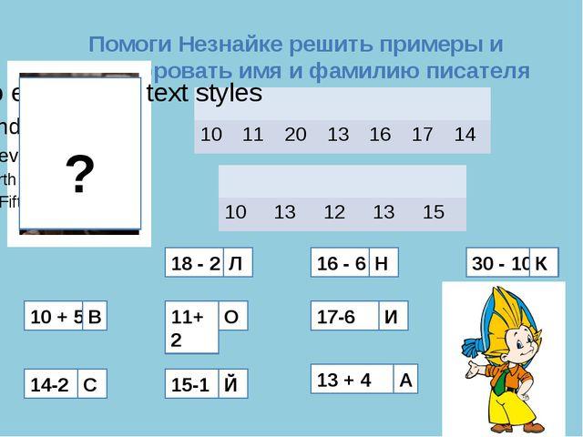 Помоги Незнайке решить примеры и расшифровать имя и фамилию писателя 11+2 О 1...