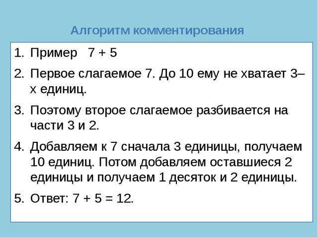 Алгоритм комментирования Пример 7 + 5 Первое слагаемое 7. До 10 ему не хватае...