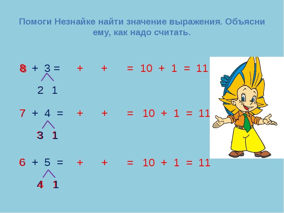 Помоги Незнайке найти значение выражения. Объясни ему, как надо считать. 2 1...