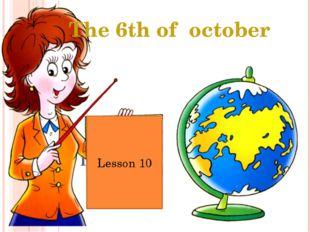 Прощание. Lesson 10 The 6th of october