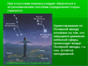 При отсутствии компаса следует обратиться к астрономическим способам определе