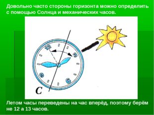 Довольно часто стороны горизонта можно определить с помощью Солнца и механиче