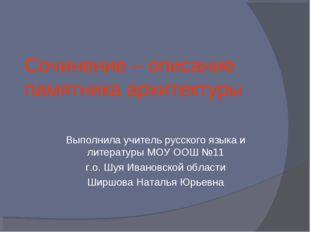 Сочинение – описание памятника архитектуры Выполнила учитель русского языка и