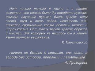 Нет ничего такого в жизни и в нашем сознании, что нельзя было бы передать рус