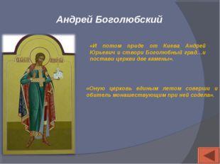 Андрей Боголюбский «И потом приде от Киева Андрей Юрьевич и створи Боголюбный