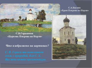 С.В.Герасимов «Церковь Покрова на Нерли» Что изображено на картинах? С. В. Ге