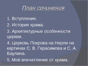 План сочинения 1. Вступление. 2. История храма. 3. Архитектурные особенности