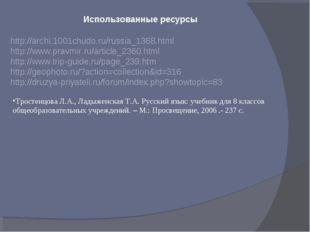 Использованные ресурсы http://archi.1001chudo.ru/russia_1368.html http://www.