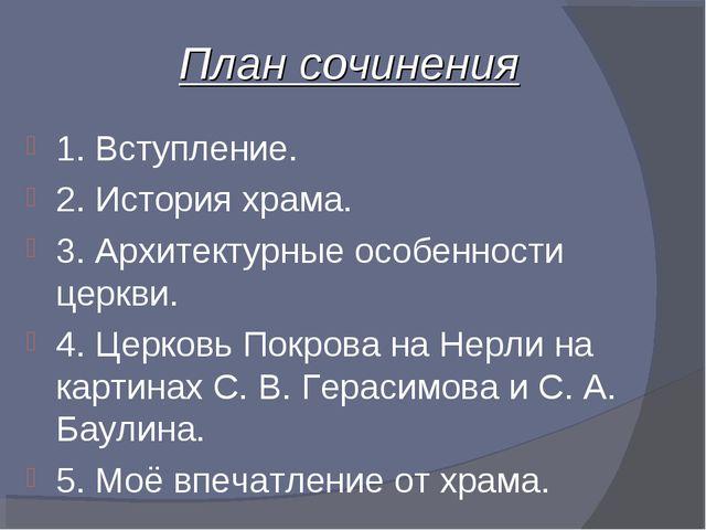 План сочинения 1. Вступление. 2. История храма. 3. Архитектурные особенности...