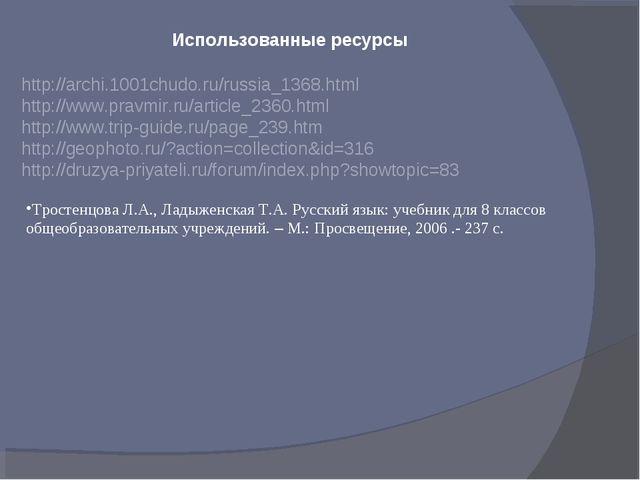 Использованные ресурсы http://archi.1001chudo.ru/russia_1368.html http://www....