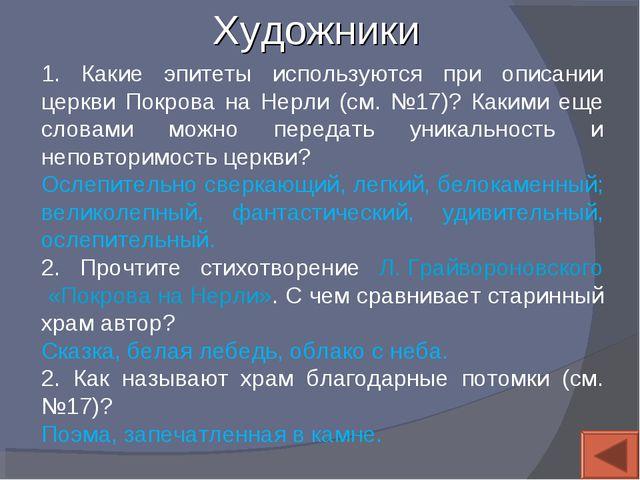 Художники 1. Какие эпитеты используются при описании церкви Покрова на Нерли...