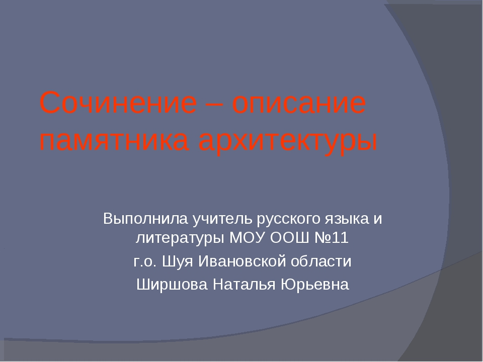 Сочинение – описание памятника архитектуры Выполнила учитель русского языка и...