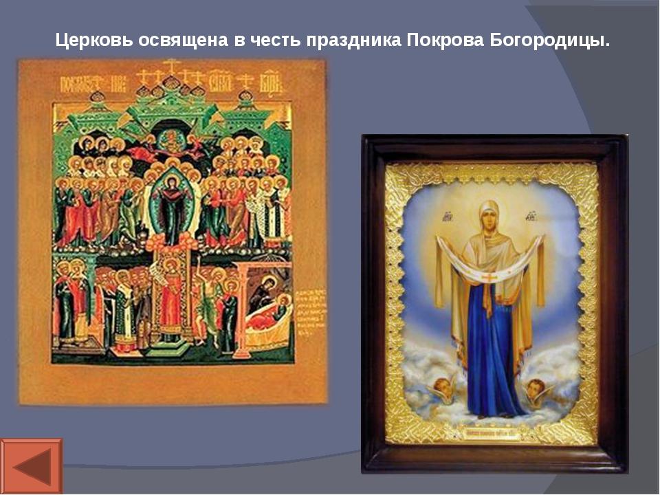 Церковь освящена в честь праздника Покрова Богородицы.