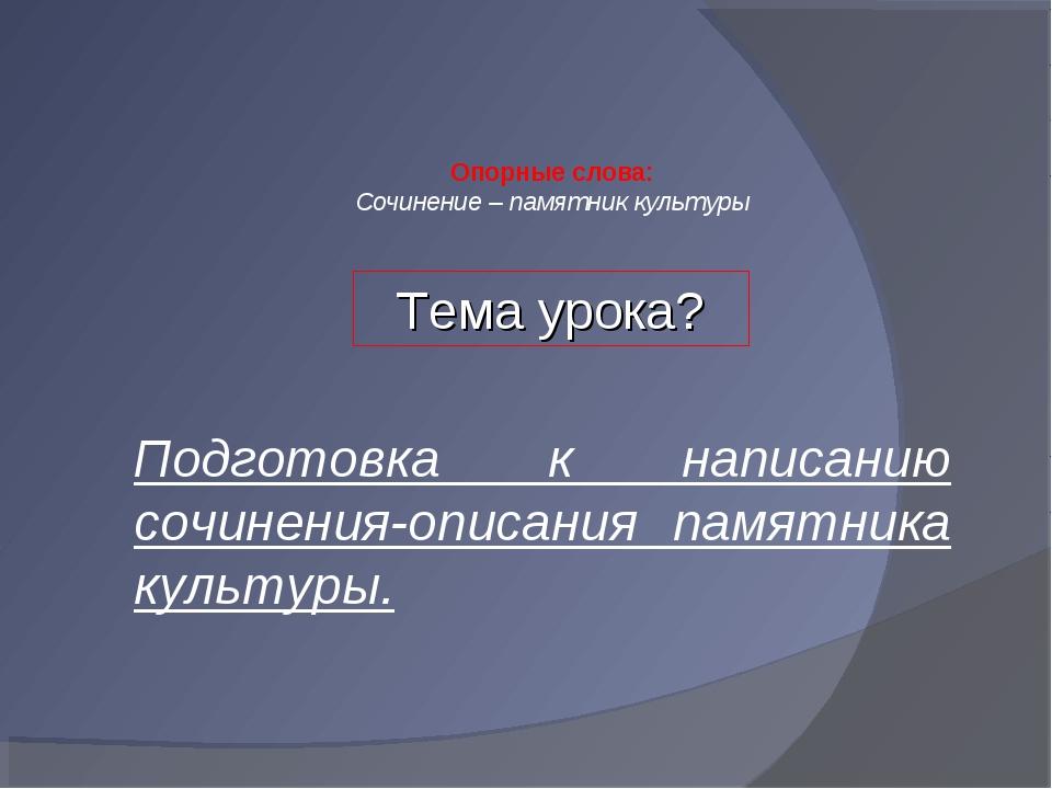 Сочинение по русскому языку описание памятника культуры