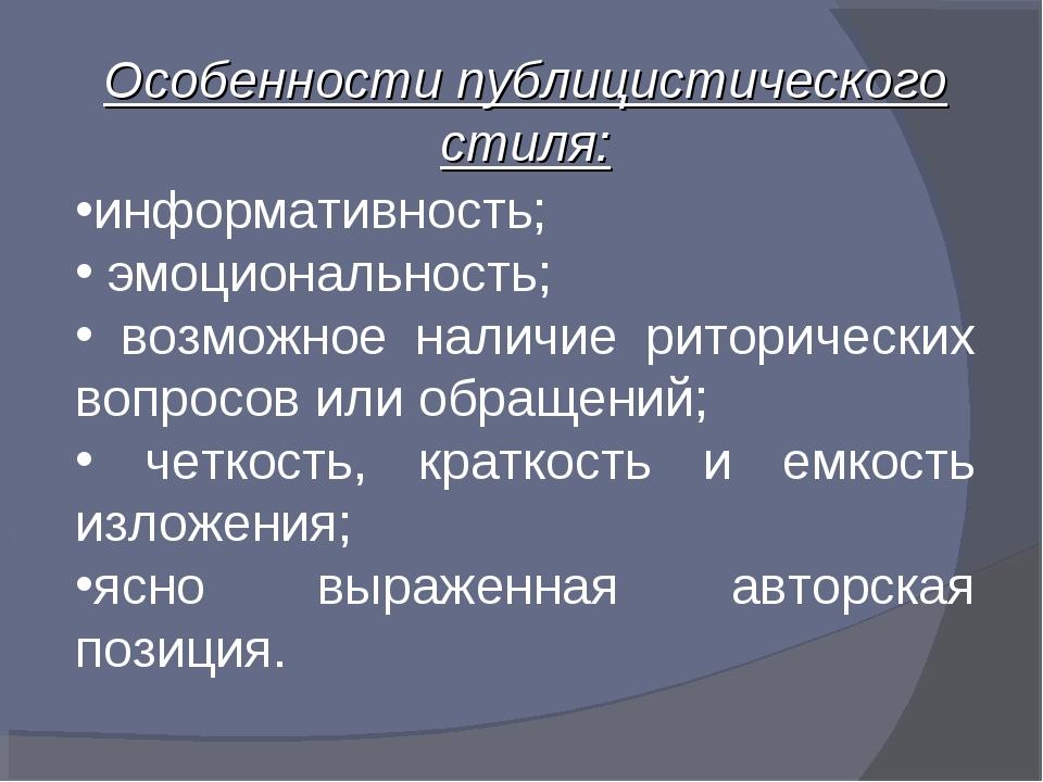 Особенности публицистического стиля: информативность; эмоциональность; возмож...