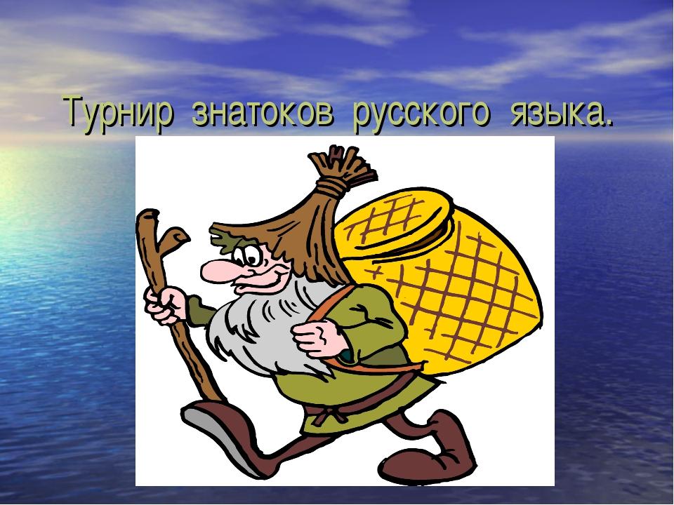Турнир знатоков русского языка.