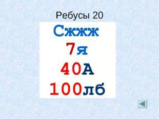 Ребусы 20 Flash -память