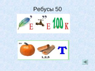 Ребусы 50