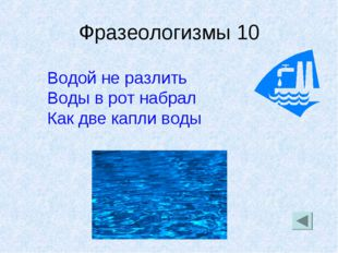 Фразеологизмы 10 Водой не разлить Воды в рот набрал Как две капли воды