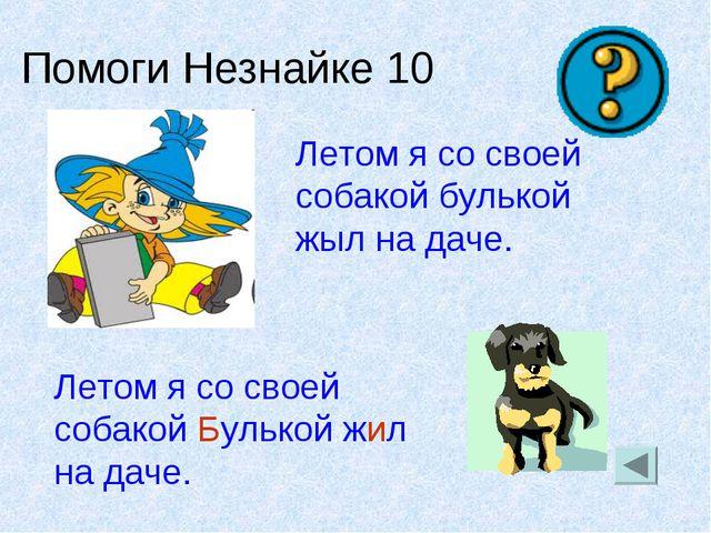 Помоги Незнайке 10 Летом я со своей собакой булькой жыл на даче. Летом я со с...