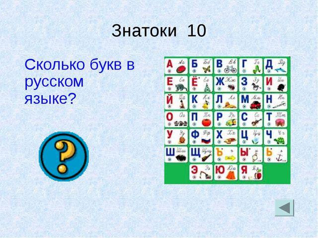 Знатоки 10 Сколько букв в русском языке?