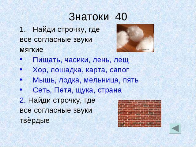Знатоки 40 Найди строчку, где все согласные звуки мягкие Пищать, часики, лень...