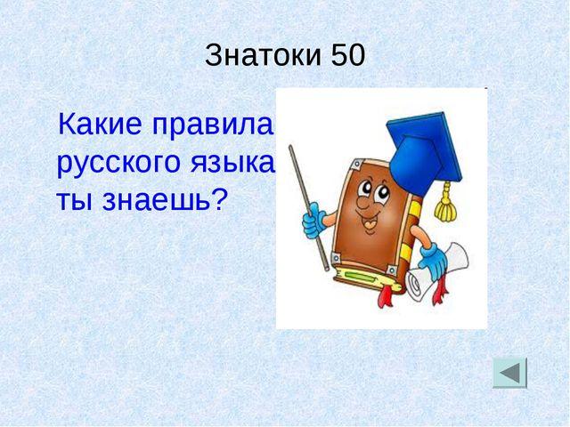 Знатоки 50 Какие правила русского языка ты знаешь?