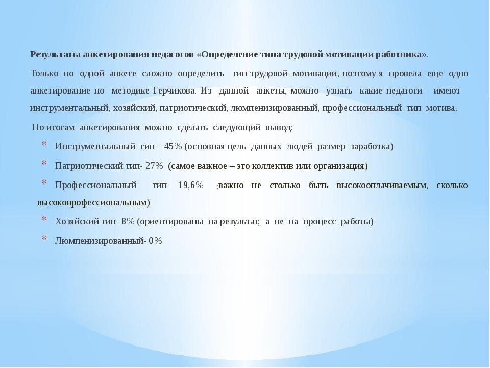 Результаты анкетирования педагогов «Определение типа трудовой мотивации работ...