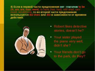 4) Если в первой части предложения нет глаголов to be (is, am, are, was, were